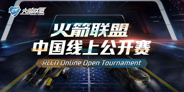 Rocket League China Open Tournament July Finals